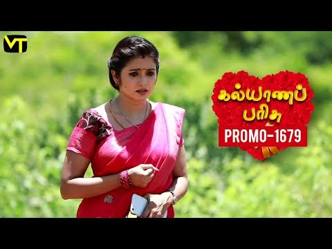 Kalyanaparisu Tamil Serial Episode 1679 Promo on Vision Time. Let's know the new twist in the life of  Kalyana Parisu ft. Arnav, srithika, Sathya Priya, Vanitha Krishna Chandiran, Androos Jesudas, Metti Oli Shanthi, Issac varkees, Mona Bethra, Karthick Harshitha, Birla Bose, Kavya Varshini in lead roles. Direction by AP Rajenthiran  Stay tuned for more at: http://bit.ly/SubscribeVT  You can also find our shows at: http://bit.ly/YuppTVVisionTime  Like Us on:  https://www.facebook.com/visiontimeindia
