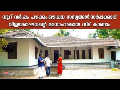 100 year old; rich in medicinal plants - The Beautiful House of Actor Vijayaraghavan | Kaumudy TV