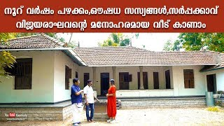 100 year old; rich in medicinal plants - The Beautiful House of Actor Vijayaraghavan | Kaumudy TV