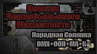Поиски Чернобыльского Шахматиста (01). Слухи о маньяке.