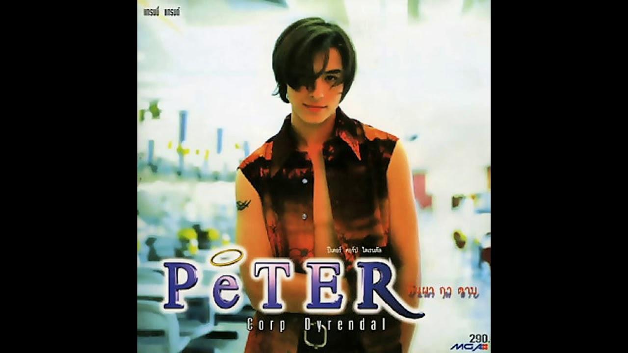 Peter Corp Dyrendal อัลบั้ม หินผา กา ดาบ