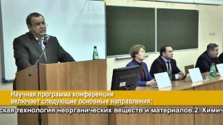 II Всероссийская конференция Химия и химическая технология  20 ноября 2014 г