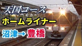 【がみコラボ天国旅】沼津から豊橋まで天国のような列車で移動!