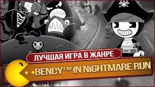 🔥Не скачать не возможно! | Bendy in Nightmare Run | Обзор Андроид/iOS игры