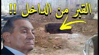 لن تصدق ماذا وجدوا فى قبر الرئيس محمد حسنى مبارك وجدوا مفاجأة كبيرة جدا سبحان الله Youtube