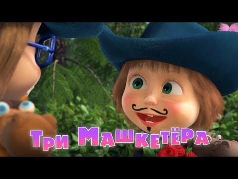 Мультфильм Маша и Медведь