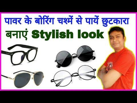 Power Ke Chashme Ko Banaye Stylish Sunglasses, Eye Glass Convert Stylish Sunglasses,