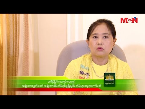 AMYOTHAR HLUTTAW NATIONAL PLANNING AND DEVELOPMENT PROJECT AFFAIRS COMMITTEE