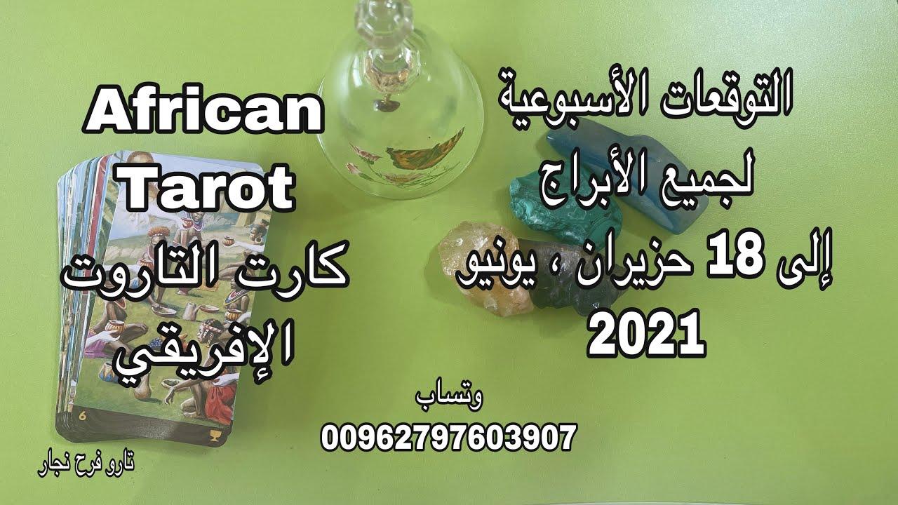 التوقعات الأسبوعية لجميع الأبراح بكارت التارو الإفريقي إلى 18 حزيران،يونيو 2021 African tarot،تاروت
