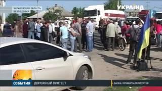 Выезд из Харькова перекрыли(, 2016-06-03T17:48:27.000Z)