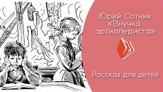 Юрий Сотник - \