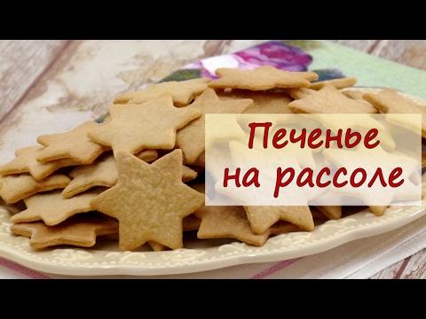 Печенье на рассоле - рецепты от well-cooked
