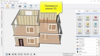 Планировка домов и коттеджей с двумя этажами - это просто!