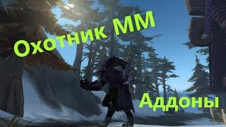Охотник ММ Аддоны | MM Hunter Addons | WoW Legion 7.2.5 l SUF, WA и другие