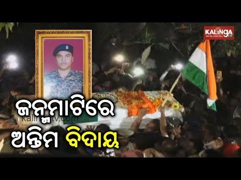 Pulwama Attack: Last rites of Saheed Manoj Kumar Behera done at Ratanpur, Cuttack   Kalinga TV