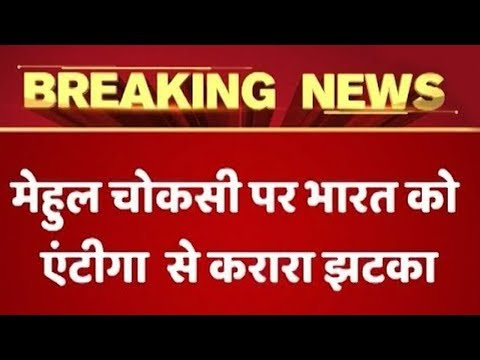 PNB Scam: Antigua Denies To Arrest Mehul Choksi Or Send Him To India | ABP News