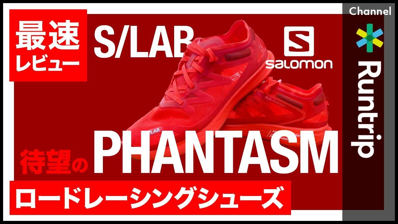 【Salomon】サロモン S/LAB  PHANTASM|サロモンアスリートが開発に携わった極薄・超軽量のロードレーシングシューズ【シューズレビュー】