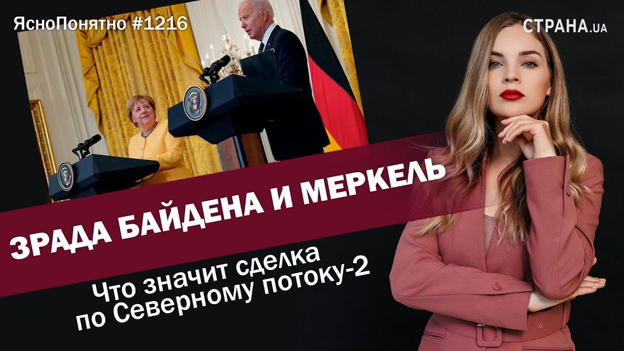 Зрада Байдена и Меркель. Что значит сделка по Северному потоку-2 ЯсноПонятно#1216 by Олеся Медведева