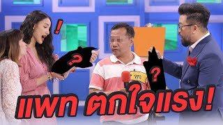 แพทเอ่ยปากกลัว-เมื่อผู้แข่งขันนำสิ่งนี้เข้ามาในรายการ-the-price-is-right-thailand