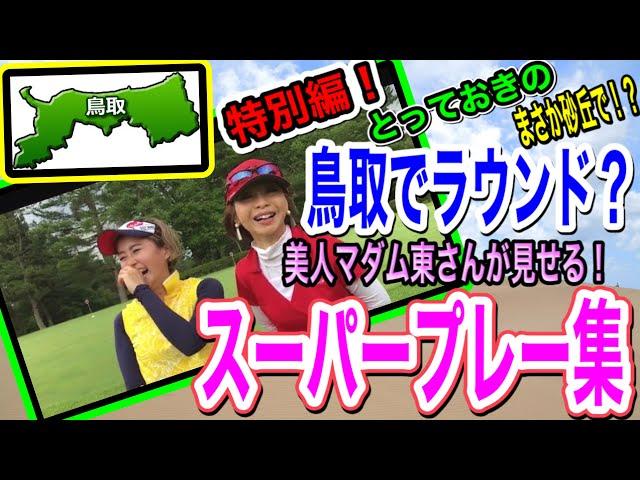 特別編!過去動画IN鳥取🐦