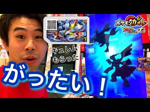 【がったい!】視聴者さんからでんせつもらった!ポケモンガオーレ グランドラッシュ1弾 ゲーム実況 キュレム ゼクロム グレード5 Pokemon Ga-ole Grand Rash 1 Game