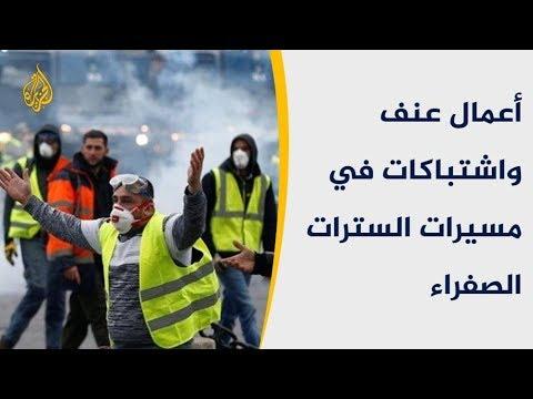 الشرطة الفرنسية توقف 180 شخصا من أصحاب السترات الصفراء  - نشر قبل 2 ساعة