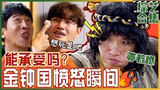 [Chinese SUB] Kim Jongkook ANGRY MOMENTS! Can You Hold It?
