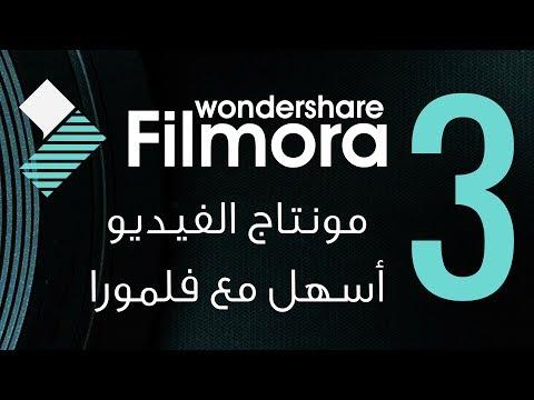 المحاضرة الثالثة :: مونتاج الفيديو أسهل مع برنامج فلمورا :: Wondershare Filmora