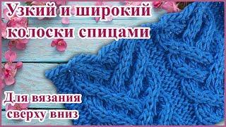 Узор широкий и узкий Колосок спицами или Косы для вязания сверху вниз (knit pattern - spit knitting)