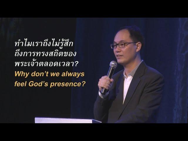 คำเทศนา ทำไมเราไม่รู้สึกถึงการทรงสถิตของพระเจ้าตลอดเวลา?
