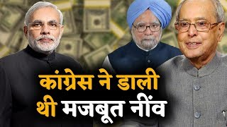 Congress के 55 सालों की वजह से भारत बनेगा 5 Trillion Dollar की Economy