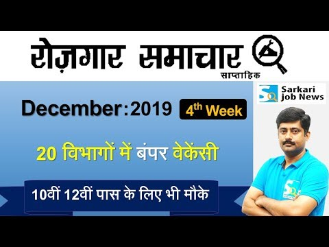 रोजगार समाचार : December 2019 4th Week : Top 20 Govt Jobs - Employment News | Sarkari Job News