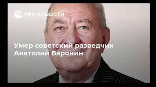 В Киеве скончался легендарный разведчик Анатолий БАРОНИН.