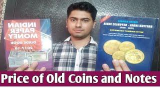 Price of old Indian Coins and Notes List | कीमत जाने आप भी अपने पुराने नोटों और सिक्के की