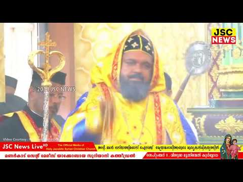 holy mass hg mor osthathios issac manarcad st mary s jacobite syrian cathedral 2019 jacobite syrian church mass prayers songs    jacobite syrian church mass prayers songs