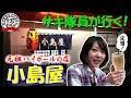 サキ隊員の酒場放浪記(#006 小島屋) の動画、YouTube動画。