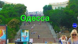 Влог: Отдых в ОДЕССА(В это видео я вам как отдыхаеть в Одессе Я ВК: https://vk.com/dima.kovtun Я в фейсбуке: https://www.facebook.com/profile.php?id=100011109754956..., 2016-02-29T06:08:30.000Z)