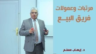 إدارة البيع: عمولات فريق البيع، ما هو الأفضل، المرتب أم العمولة؟ | د. إيهاب مسلم
