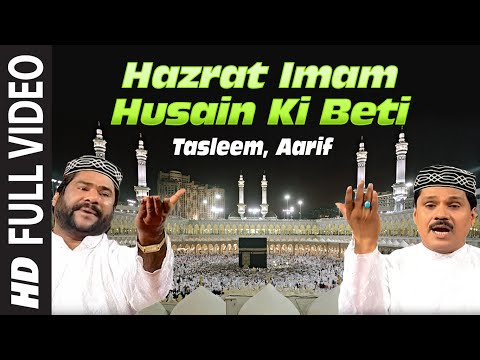Hazrat Imam Husain Ki Beti Full (HD) Songs || Tasleem, Aarif || T-Series Islamic Music