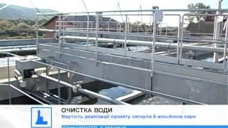 """""""Водоекотехпром"""" презентував нові очисні споруди каналізаційних стоків"""
