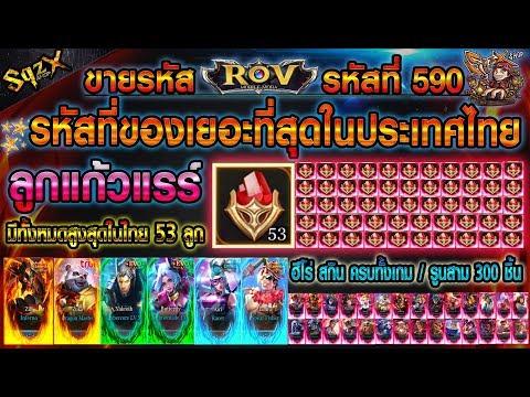 ขายไอดี RoV 590 : ของเยอะที่สุดในไทย / ลูกแก้ว 53 ลูก / สกินแรร์ครบทุกตัว / รูนสาม 300 ชิ้น