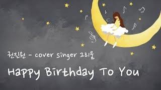 """[커버가수   인터넷가수  """"그리움""""] 권진원 - Happy Birthday To You - kpop, K-pop, Korea music, Cover"""