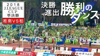 2018YBCルヴァンカップ準決勝2ndLeg湘南ベルマーレ×柏レイソル クラブ初...