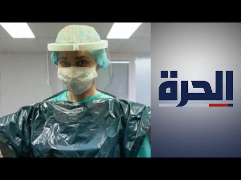 تصاعد الوفيات والإصابات بصفوف مقدمي الرعاية الطبية في العالم  - نشر قبل 54 دقيقة
