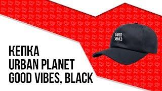 Кепка Urban Planet - Good Vibes, Black. Обзор