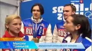 «Выдающаяся российская четверка» о победе на Играх в Сочи