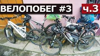 ВЕЛОПОКАТУШКИ // ВЕЛОПОХОД (ч.3) // Bicycle adventure(Продолжение нашего велопутешествия по Западной Украине. Про мою камеру https://www.youtube.com/watch?v=5b0X5uCXkWc Первая..., 2016-05-17T10:15:08.000Z)