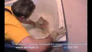 Установка акрилового вкладыша(Монтаж акрилового вкладыша в ванну, все нюансы., 2015-06-30T06:44:33.000Z)