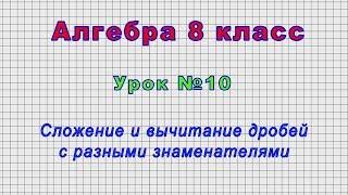Алгебра 8 класс (Урок№10 - Сложение и вычитание дробей с разными знаменателями.)