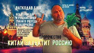 Блог сантехника Хью - Страшный сон о будущем России...